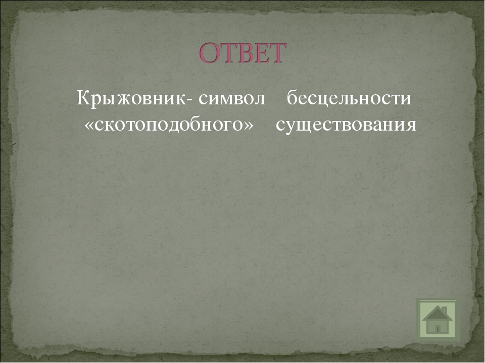 Крыжовник- символ бесцельности «скотоподобного» существования