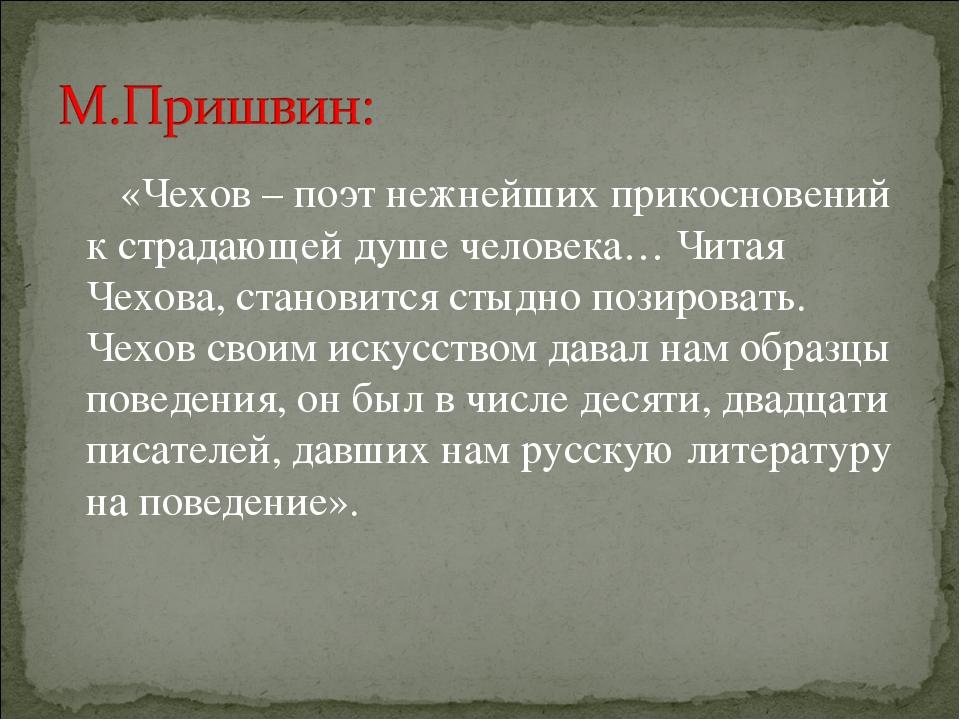 «Чехов – поэт нежнейших прикосновений к страдающей душе человека… Читая Чех...