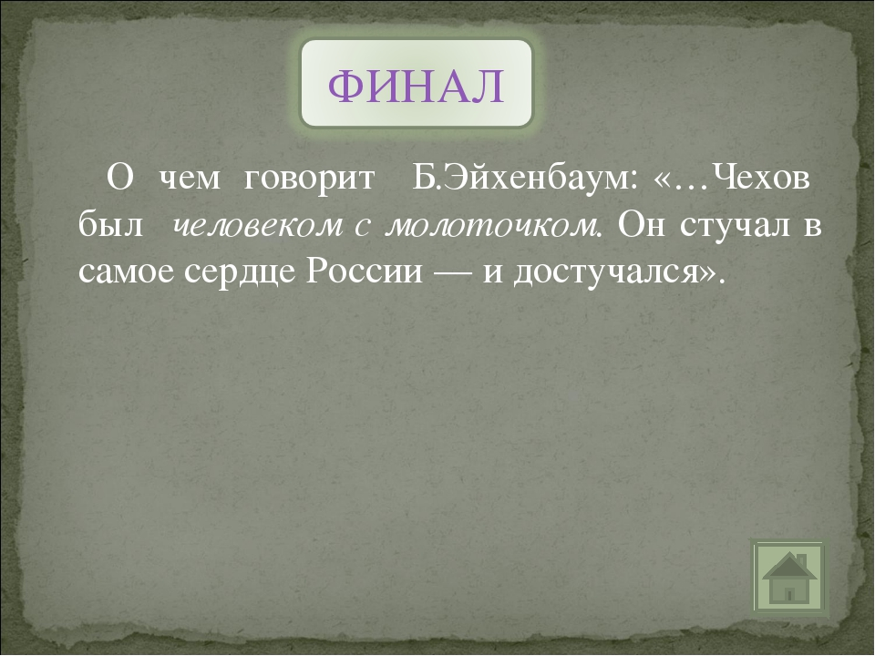 О чем говорит Б.Эйхенбаум: «…Чехов был человеком с молоточком. Он стучал в с...