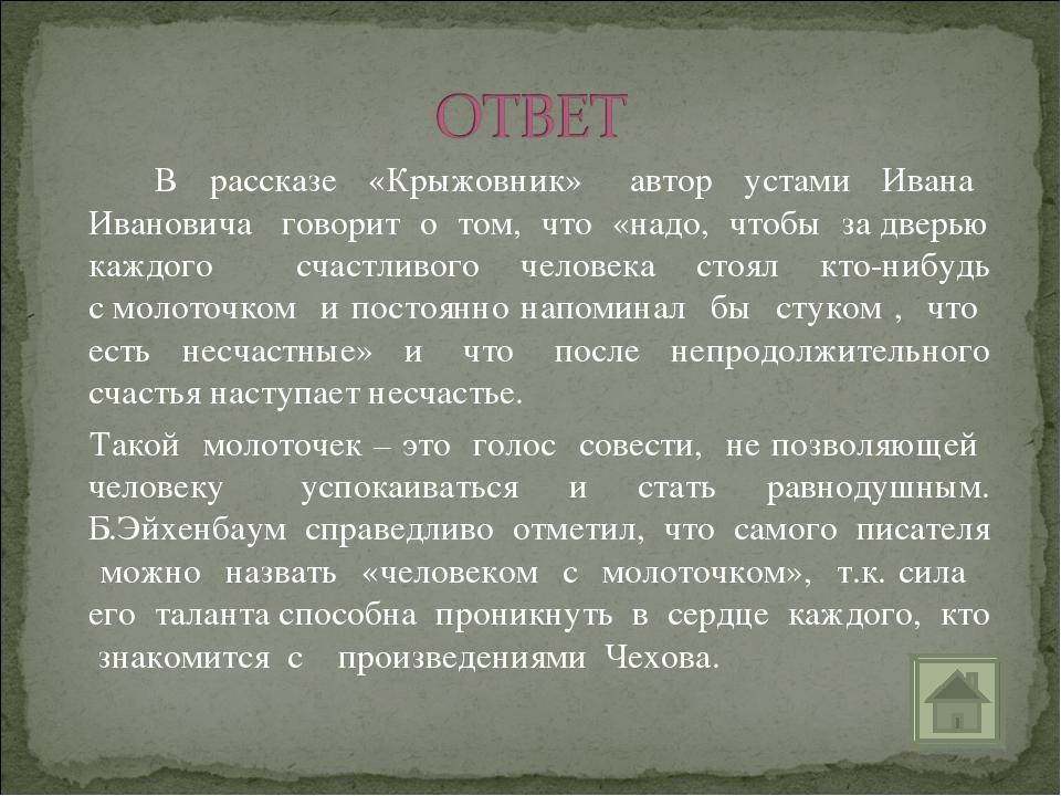 В рассказе «Крыжовник» автор устами Ивана Ивановича говорит о том, что «надо...