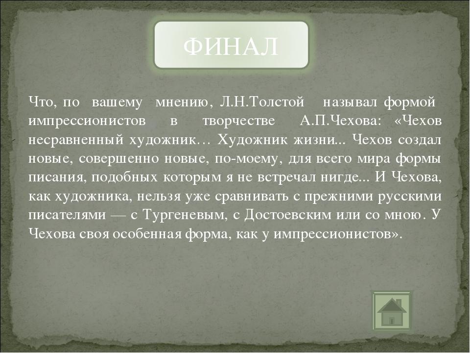 Что, по вашему мнению, Л.Н.Толстой называл формой импрессионистов в творчеств...