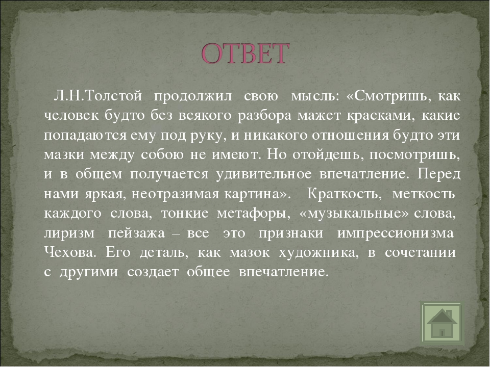 Л.Н.Толстой продолжил свою мысль: «Смотришь, как человек будто без всякого р...
