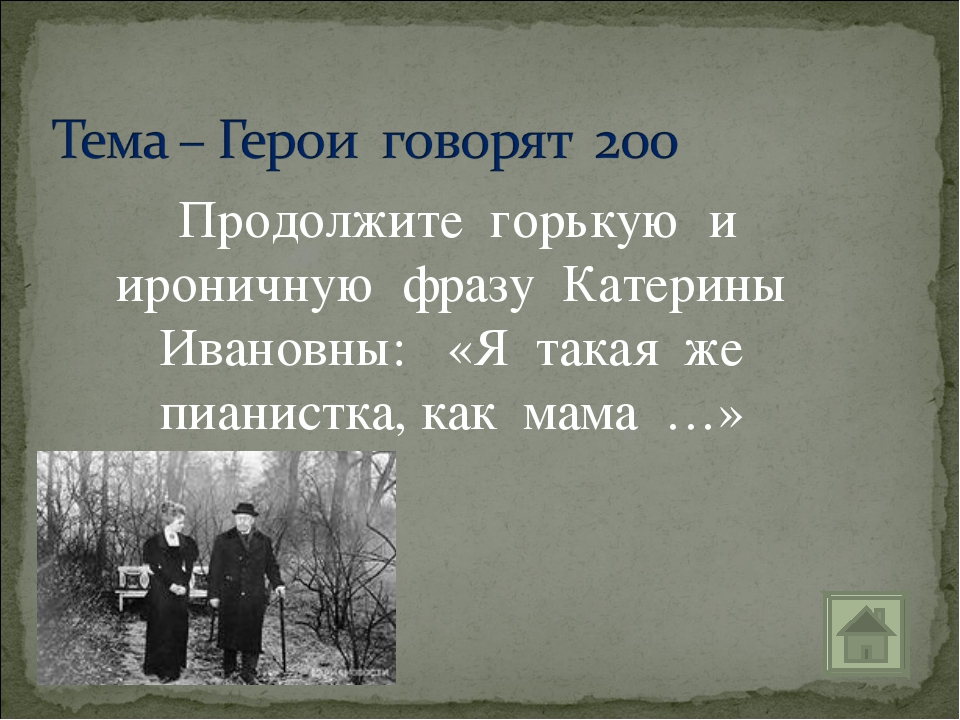 Продолжите горькую и ироничную фразу Катерины Ивановны: «Я такая же пианистк...