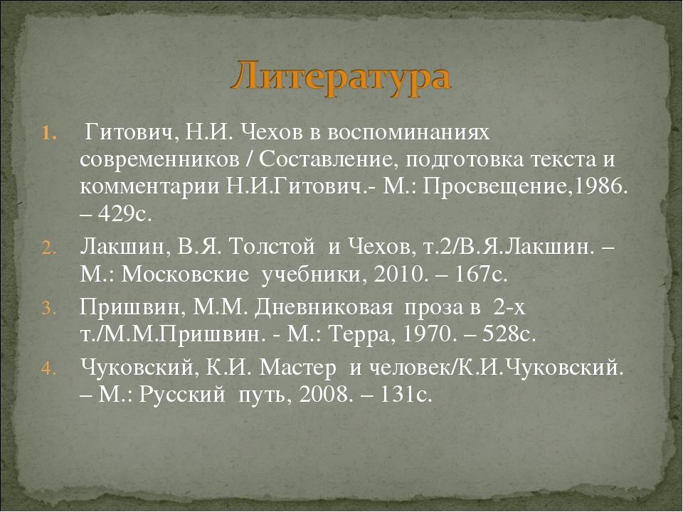 Гитович, Н.И. Чехов в воспоминаниях современников / Составление, подготовка...