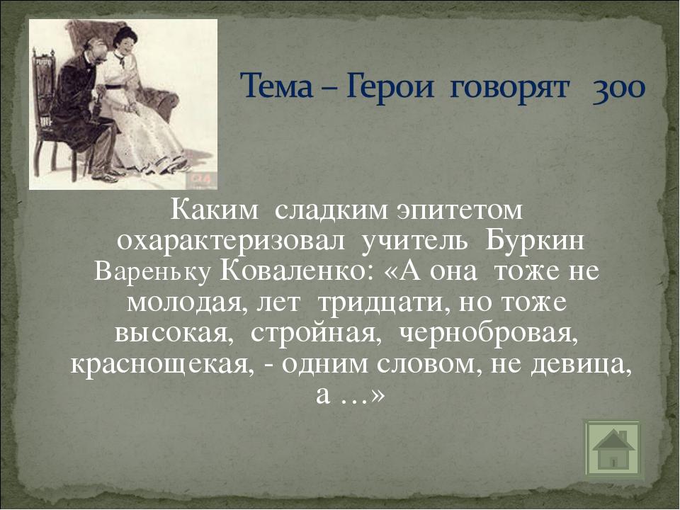 Каким сладким эпитетом охарактеризовал учитель Буркин Вареньку Коваленко: «А...