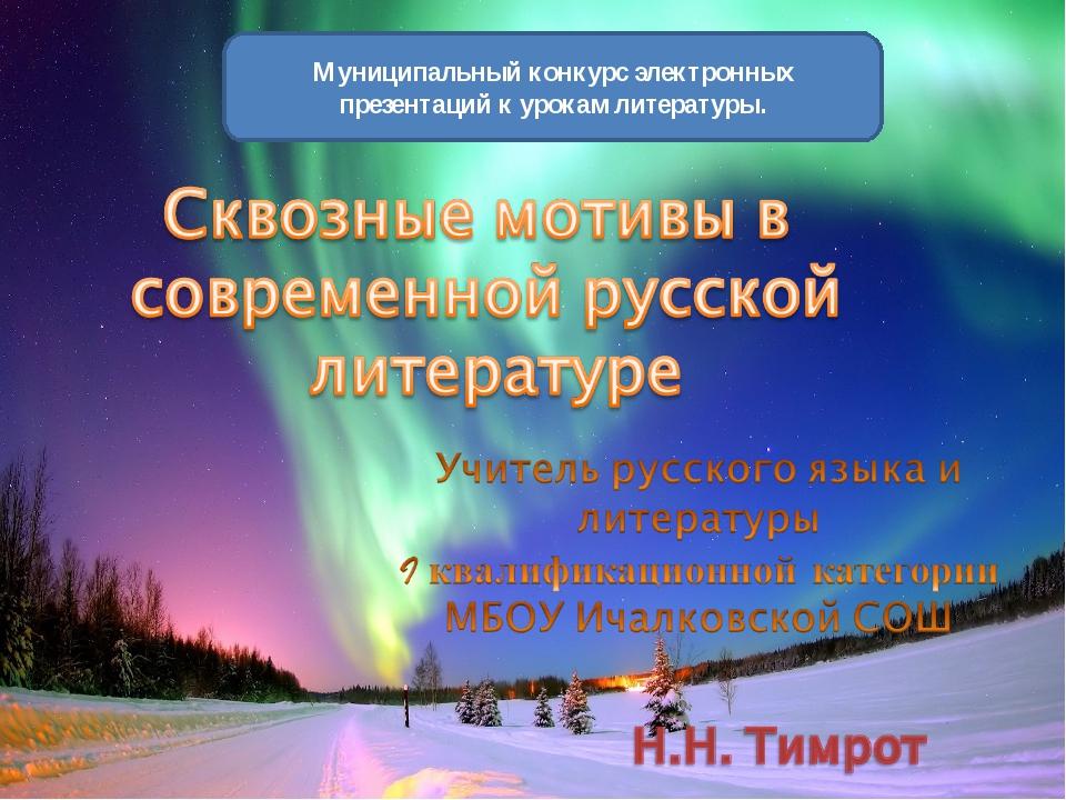 Муниципальный конкурс электронных презентаций к урокам литературы.