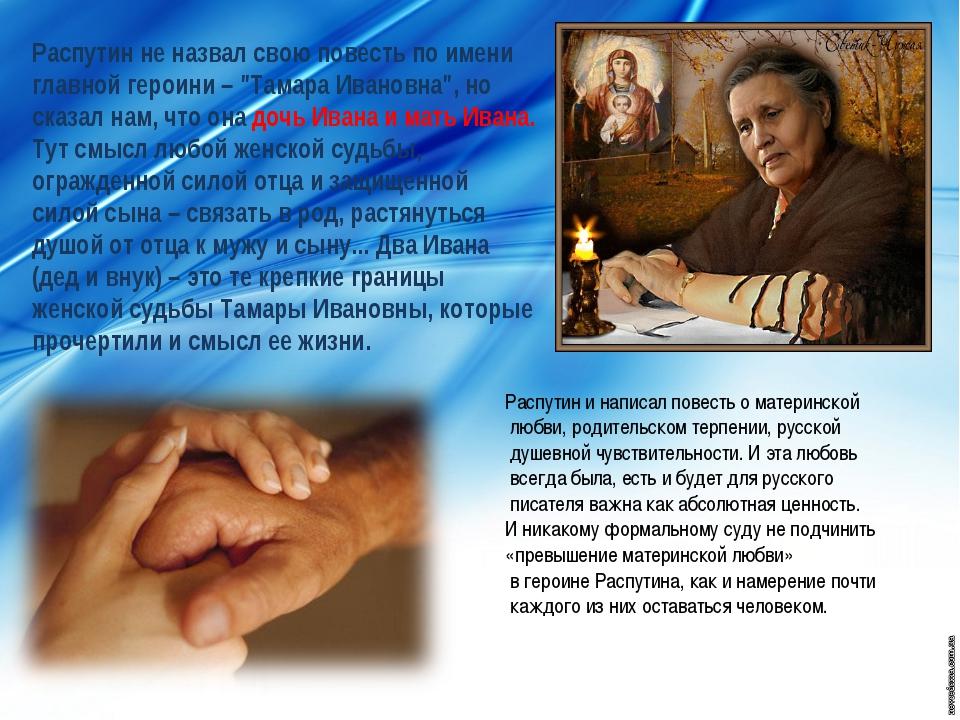 """Распутин не назвал свою повесть по имени главной героини – """"Тамара Ивановна"""",..."""
