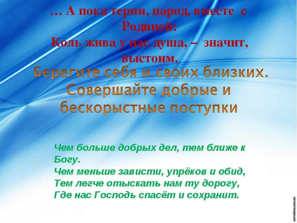 … А пока терпи, народ, вместе с Родиной: Коль жива у нас душа, – значит, выс...