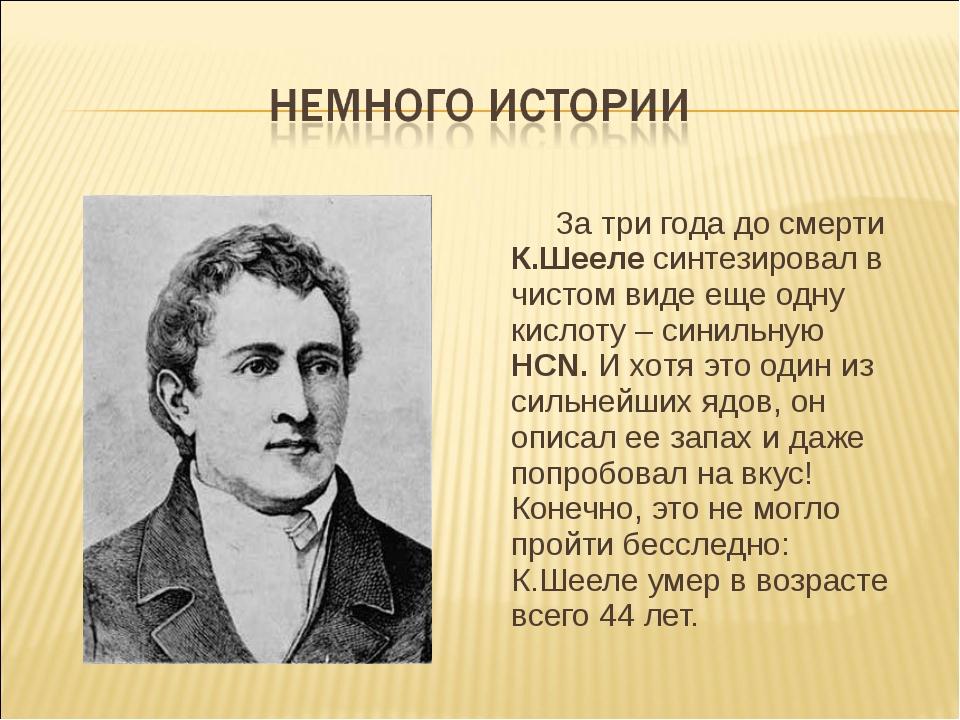 За три года до смерти К.Шееле синтезировал в чистом виде еще одну кислоту –...