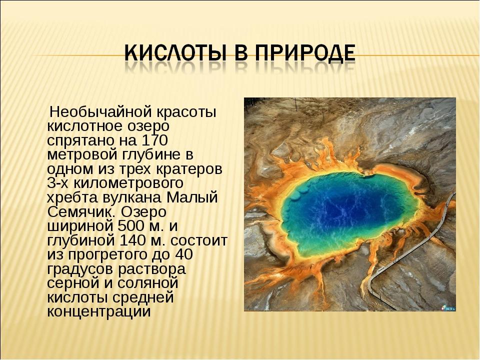Необычайной красоты кислотное озеро спрятано на 170 метровой глубине в одном...