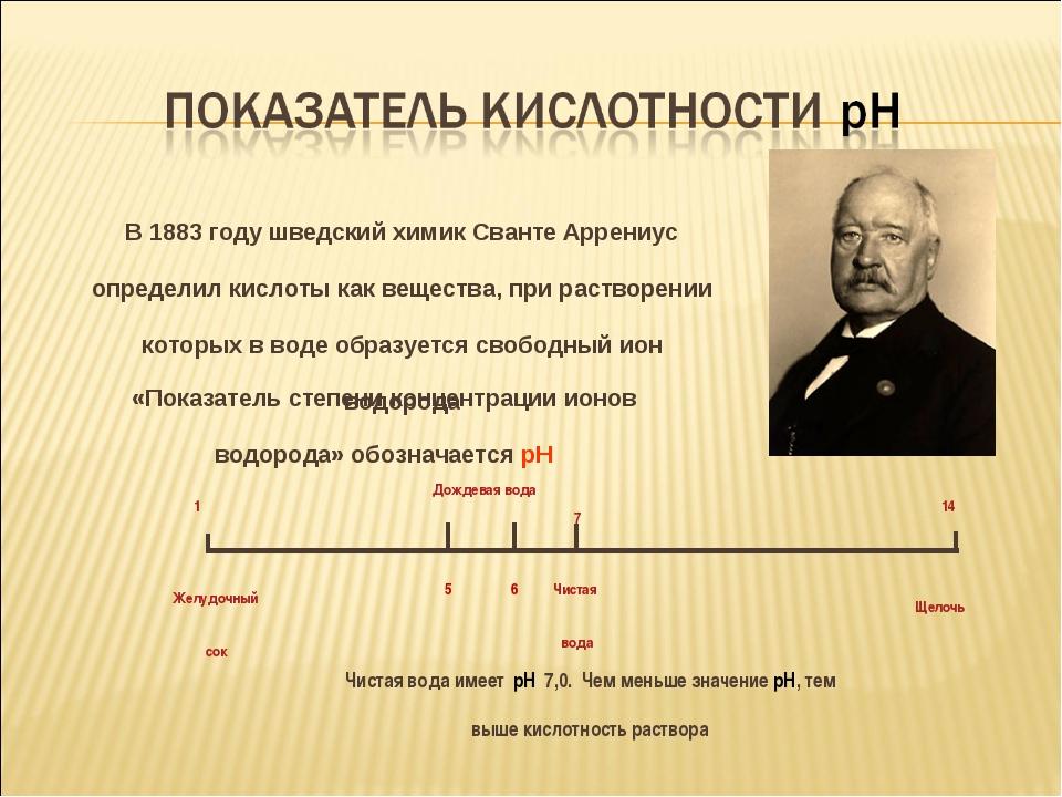 В 1883 году шведский химик Сванте Аррениус определил кислоты как вещества, пр...