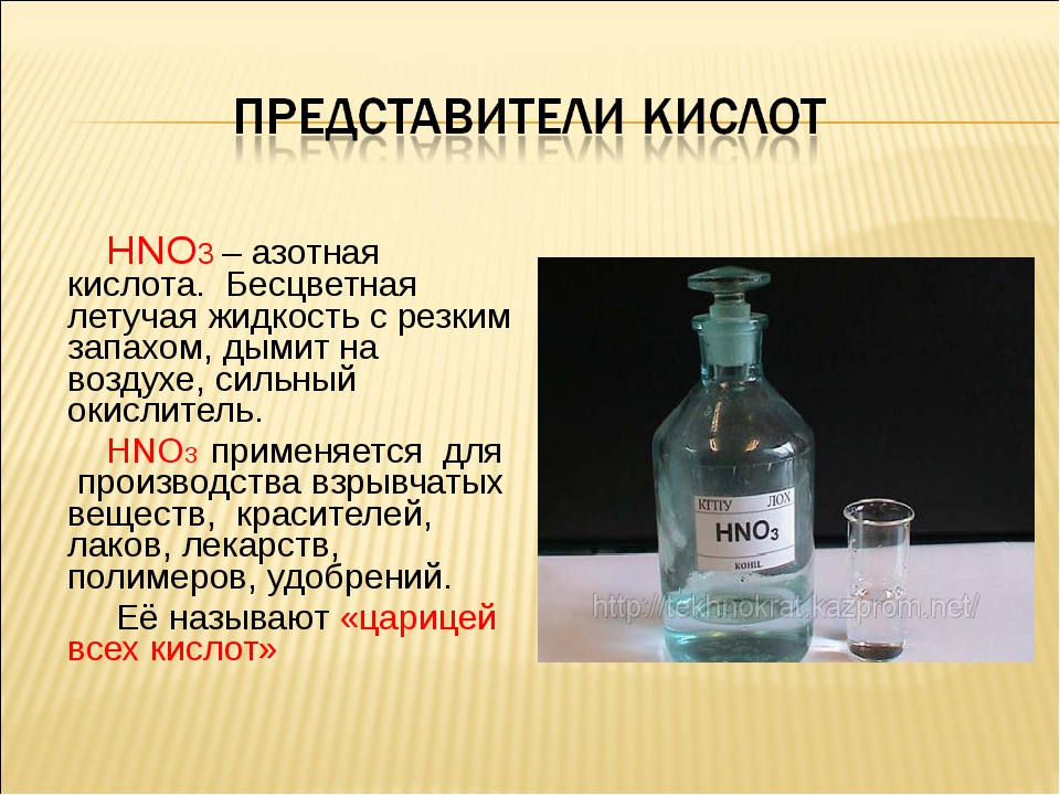 HNO3 – азотная кислота. Бесцветная летучая жидкость с резким запахом, дымит...