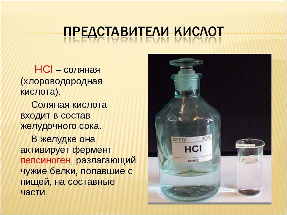 HCl – соляная (хлороводородная кислота). Соляная кислота входит в состав жел...