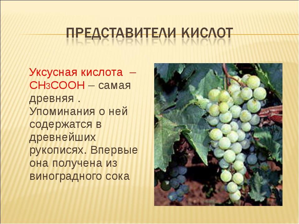 Уксусная кислота – СН3СООН – самая древняя . Упоминания о ней содержатся в д...