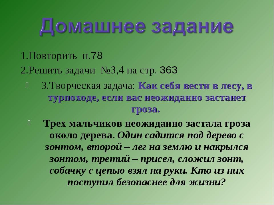1.Повторить п.78 2.Решить задачи №3,4 на стр. 363 3.Творческая задача: Как се...