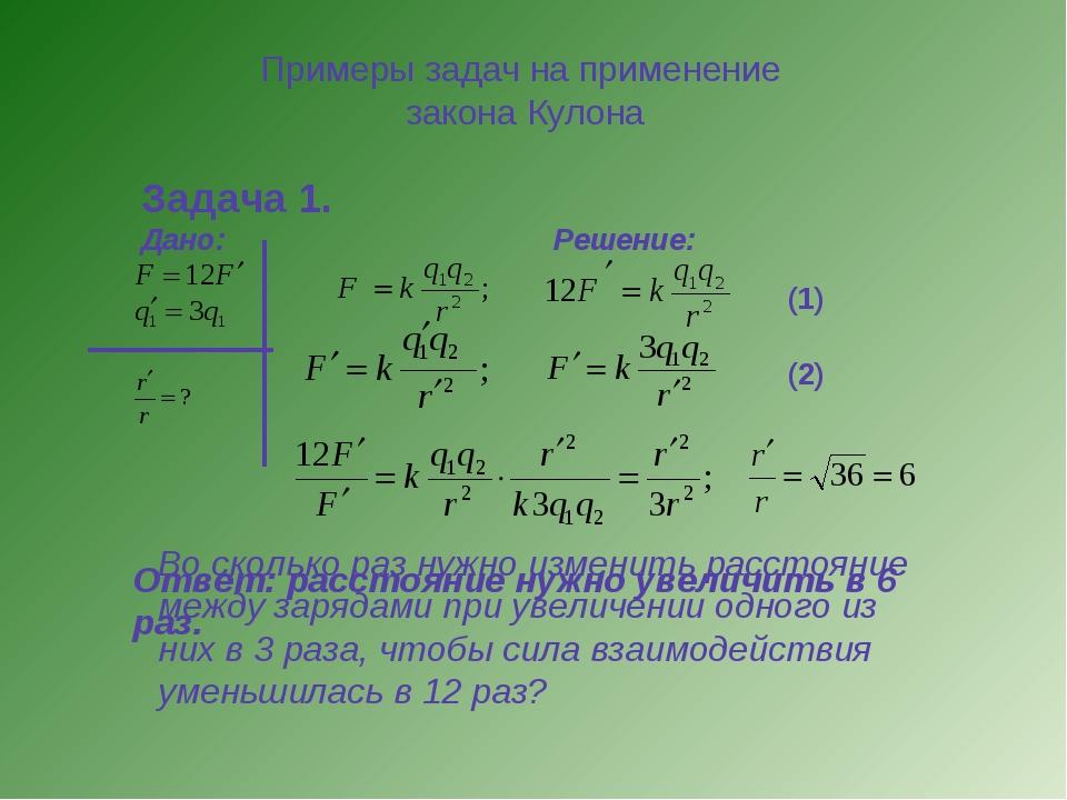 Дано: Решение: Ответ: расстояние нужно увеличить в 6 раз. Примеры задач на п...