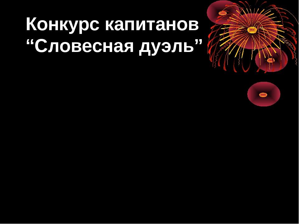 """Конкурс капитанов """"Словесная дуэль"""""""