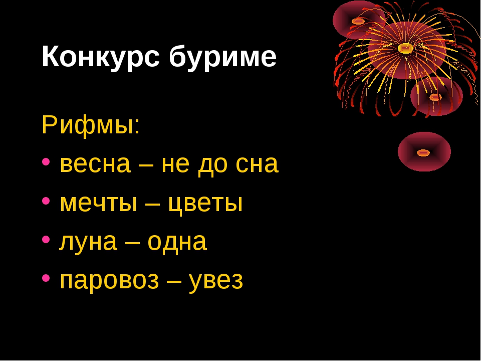 Конкурс буриме Рифмы: весна – не до сна мечты – цветы луна – одна паровоз – у...