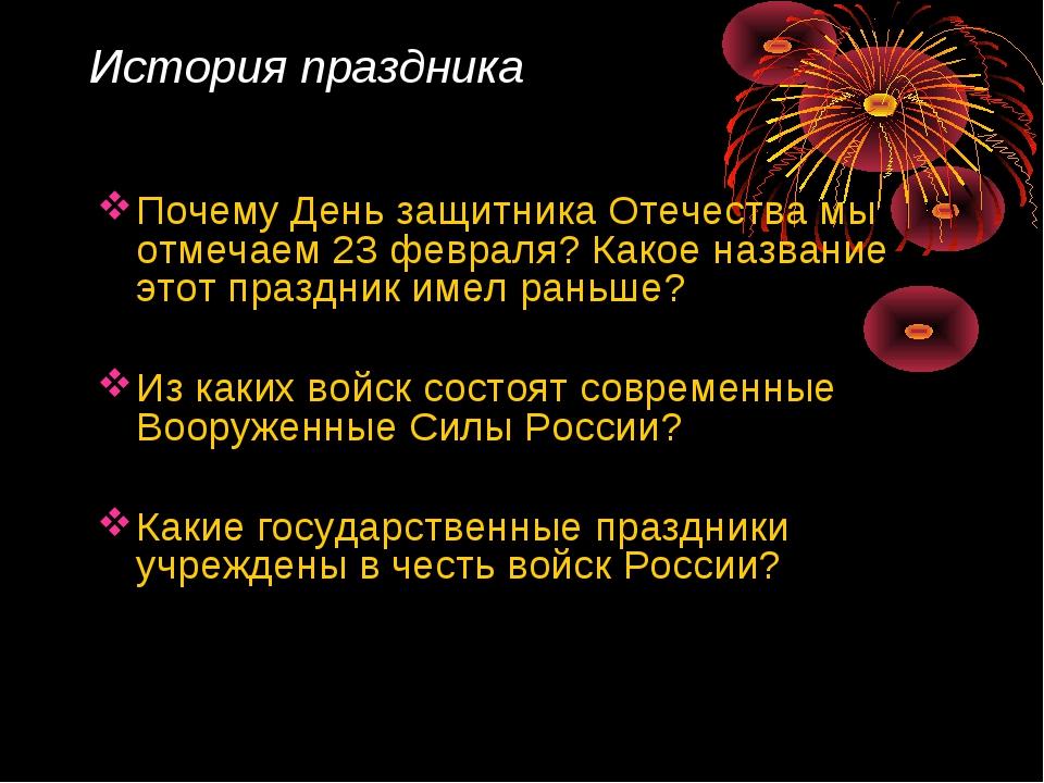 История праздника День защи́тника Оте́чества Почему День защитника Отечества...