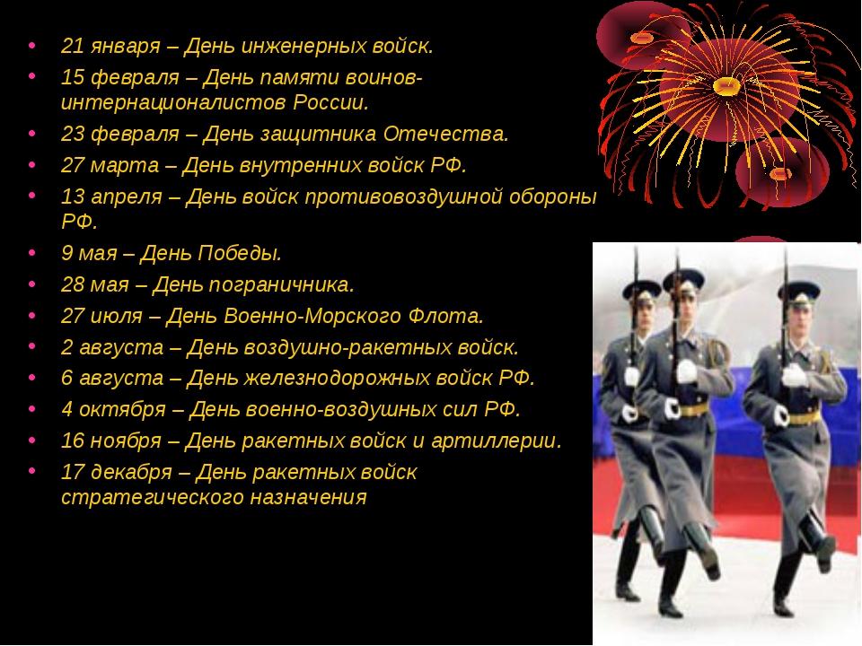 21 января – День инженерных войск. 15 февраля – День памяти воинов-интернацио...