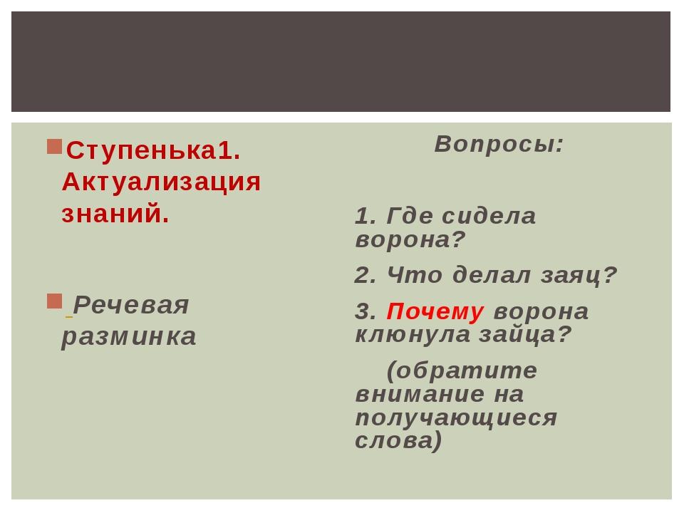 Текстовая задача Ступенька 4 Применение знаний.