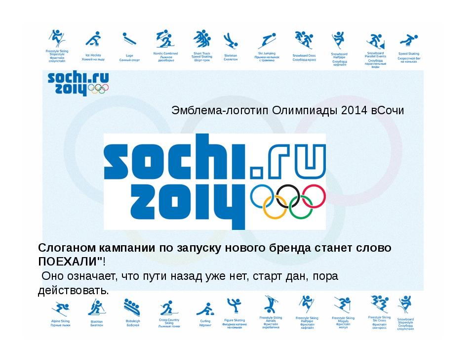 Эмблема-логотип Олимпиады 2014 вСочи Слоганом кампании по запуску нового брен...