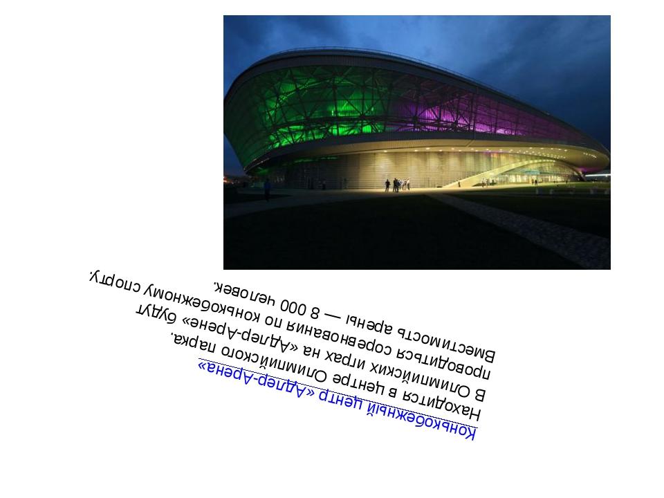 Конькобежный центр «Адлер-Арена» Находится вцентре Олимпийского парка. ВОли...