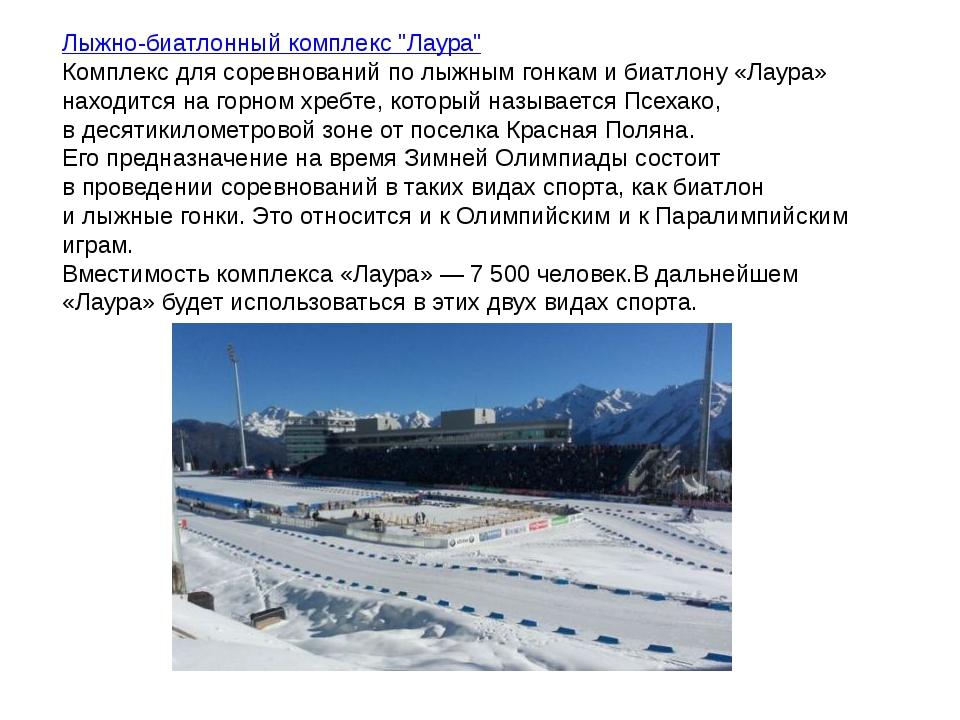 """Лыжно-биатлонный комплекс """"Лаура"""" Комплекс для соревнований полыжным гонкам..."""