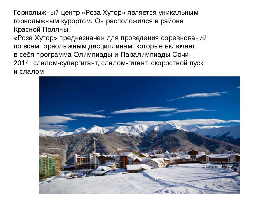 Горнолыжный центр «Роза Хутор» является уникальным горнолыжным курортом. Онр...