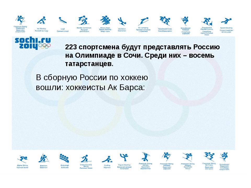 223 спортсмена будут представлять Россию на Олимпиаде в Сочи. Среди них – вос...