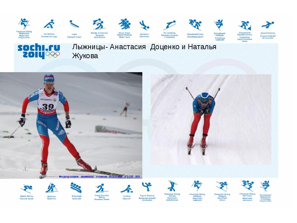 Лыжницы- Анастасия Доценко и Наталья Жукова