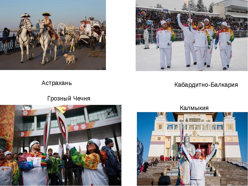 Астрахань Калмыкия Кабардитно-Балкария Грозный Чечня