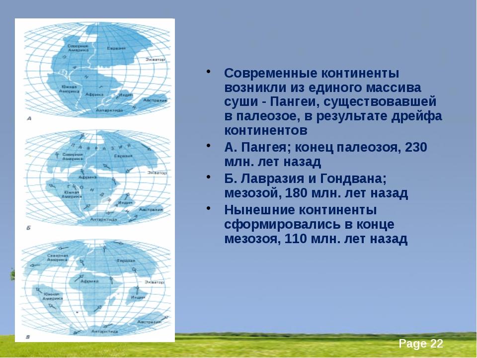 Современные континенты возникли из единого массива суши - Пангеи, существова...