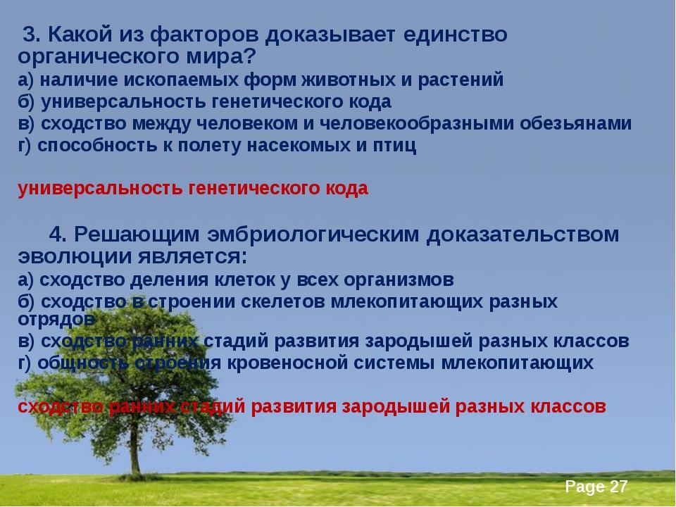 3. Какой из факторов доказывает единство органического мира? а) наличие иско...