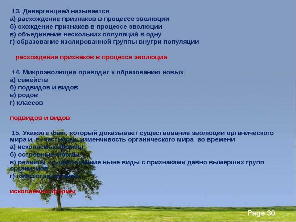 13. Дивергенцией называется а) расхождение признаков в процессе эволюции б)...