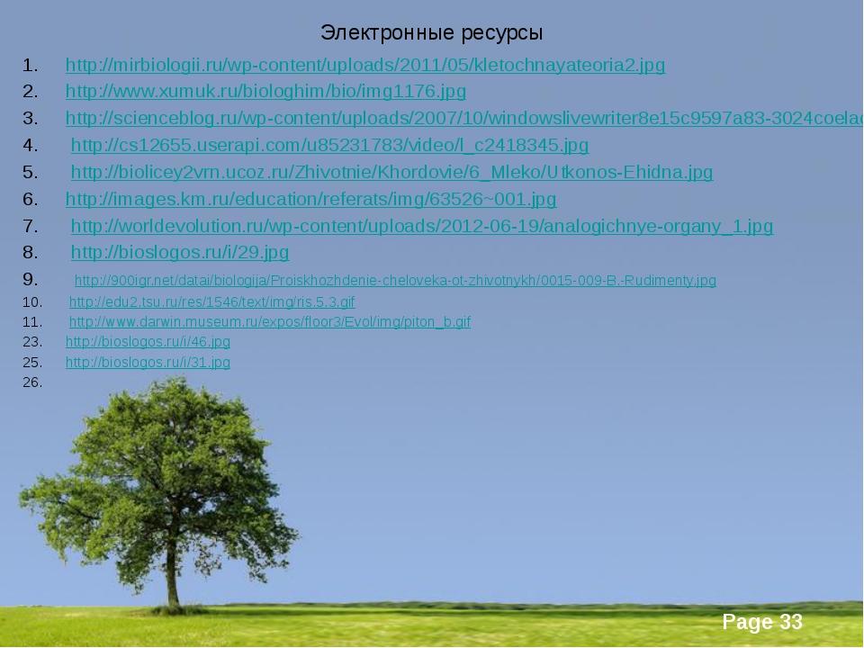 Электронные ресурсы http://mirbiologii.ru/wp-content/uploads/2011/05/kletochn...