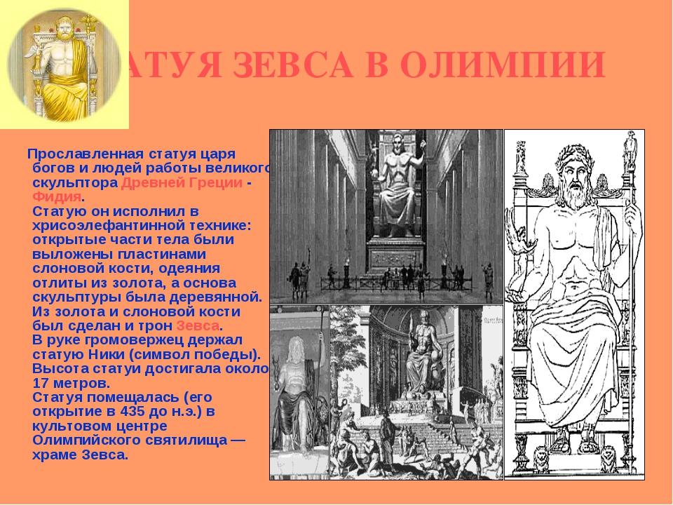 СТАТУЯ ЗЕВСА В ОЛИМПИИ Прославленная статуя царя богов и людей работы великог...
