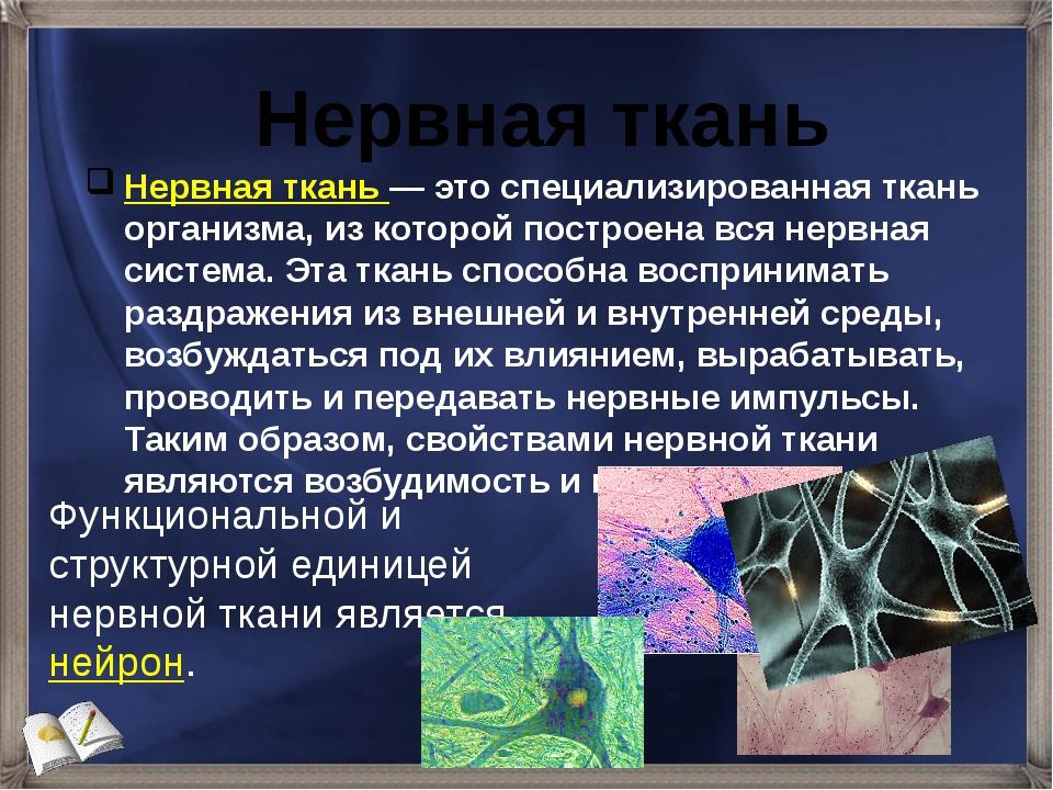 Нервная ткань — это специализированная ткань организма, из которой построена...