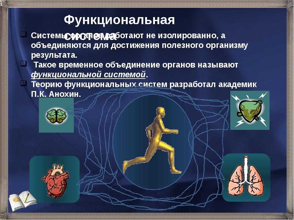 Функциональная система Системы органов работают не изолированно, а объединяют...