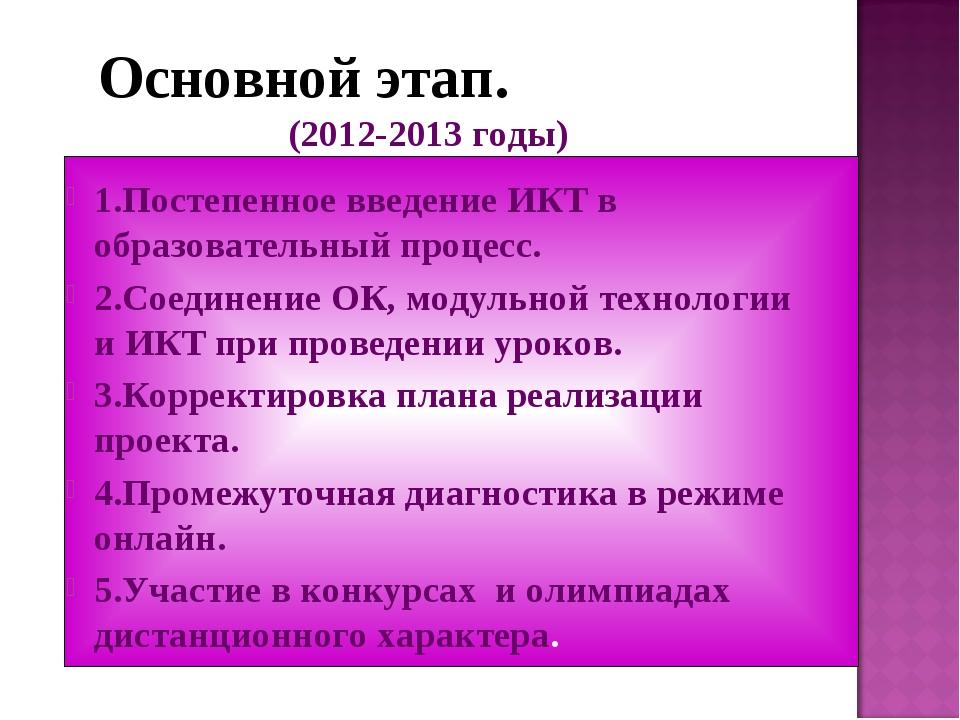 Основной этап. (2012-2013 годы) 1.Постепенное введение ИКТ в образовательный...
