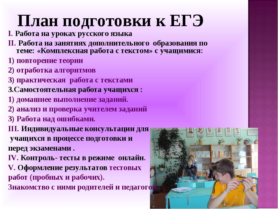 План подготовки к ЕГЭ I. Работа на уроках русского языка II. Работа на заняти...