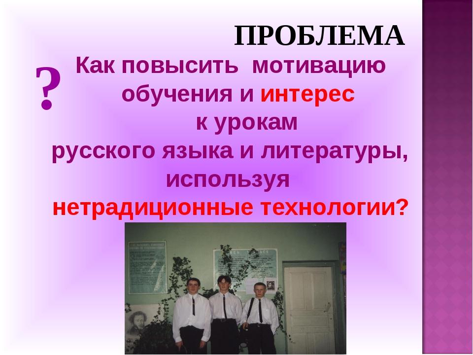 Как повысить мотивацию обучения и интерес к урокам русского языка и литератур...