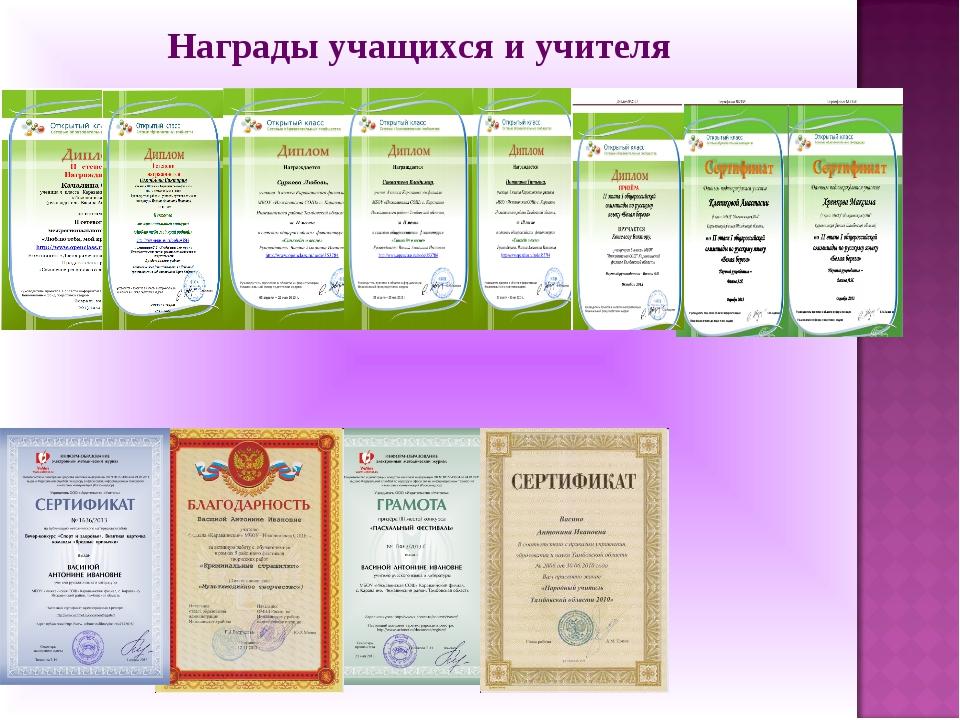 Награды учащихся и учителя