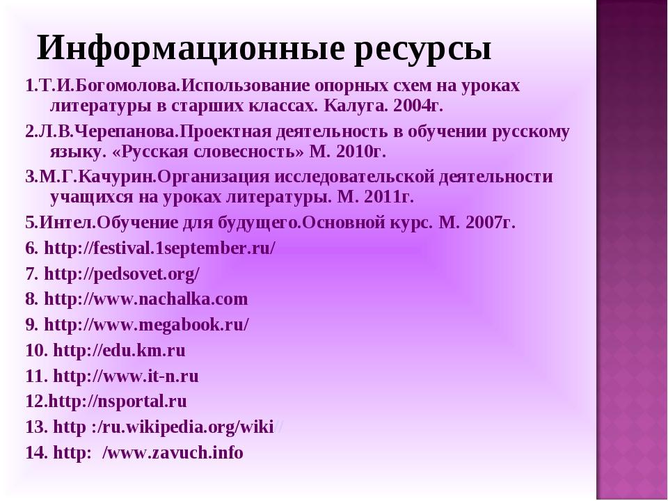 Информационные ресурсы 1.Т.И.Богомолова.Использование опорных схем на уроках...