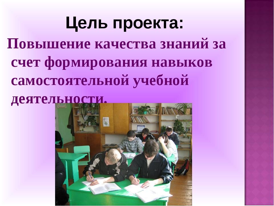 Повышение качества знаний за счет формирования навыков самостоятельной учебн...