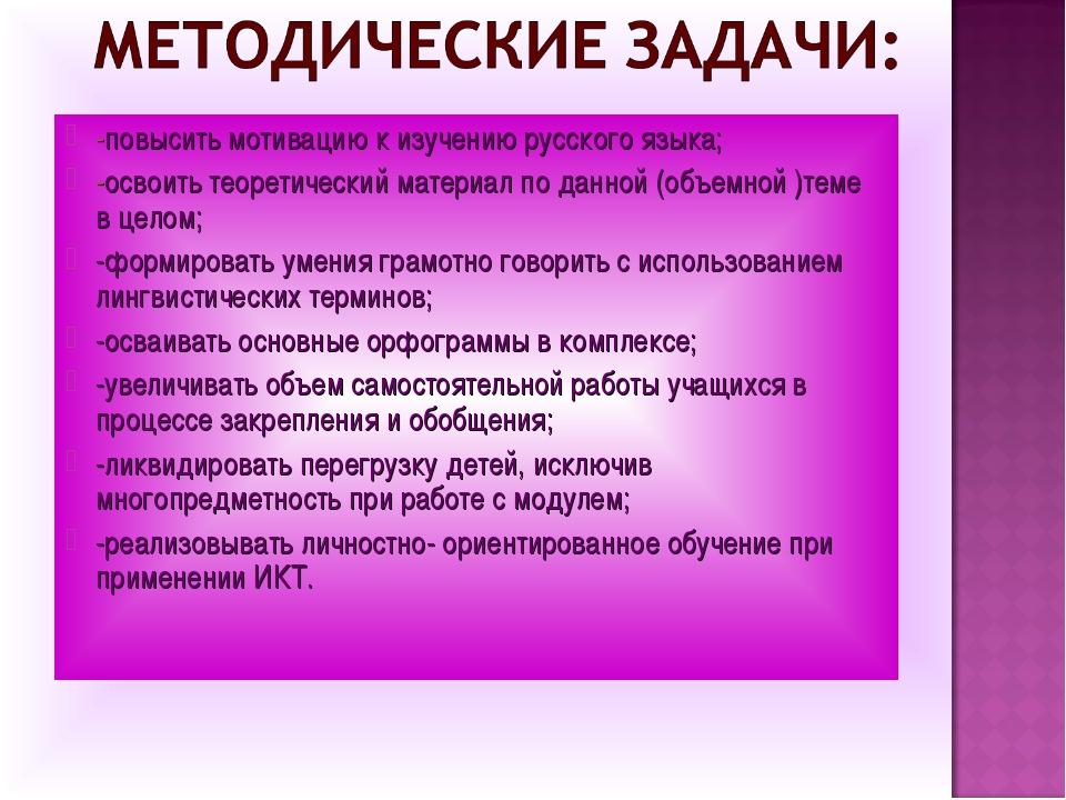 -повысить мотивацию к изучению русского языка; -освоить теоретический материа...