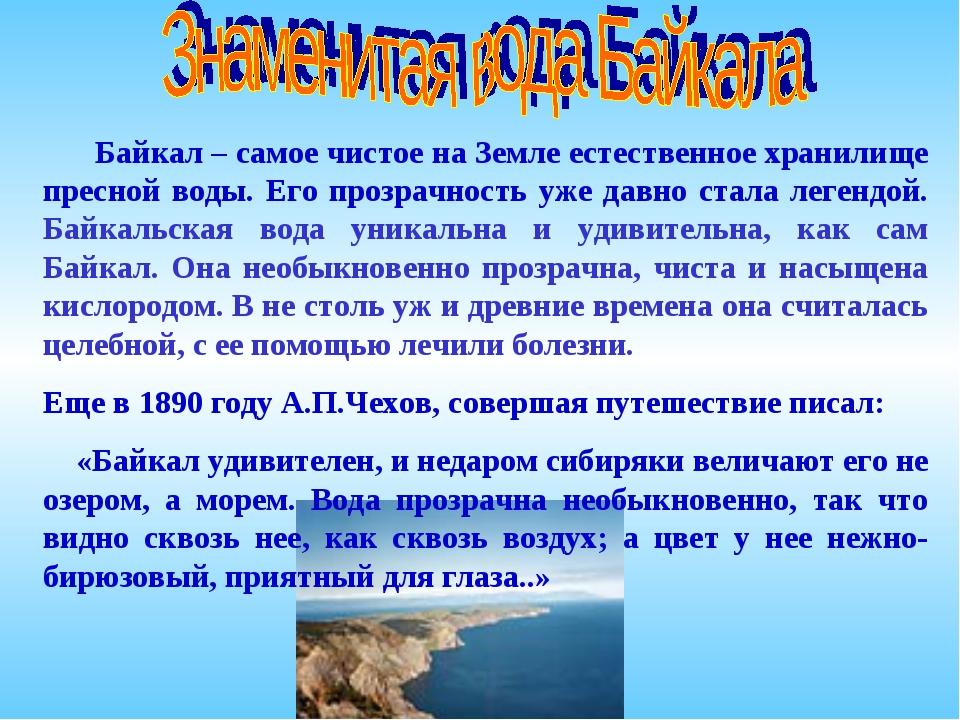 Байкал – самое чистое на Земле естественное хранилище пресной воды. Его проз...