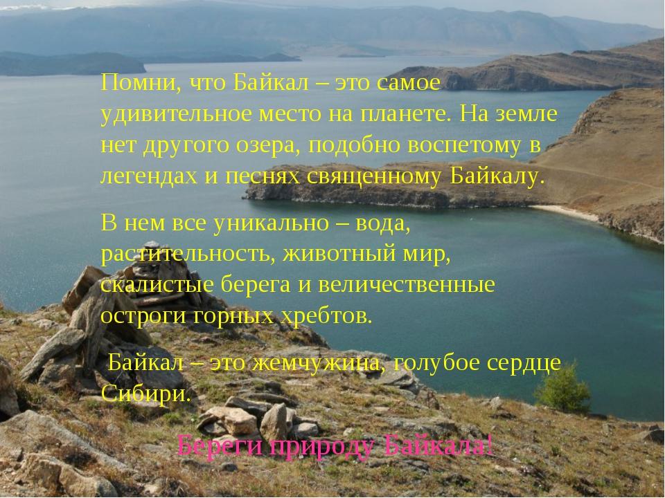 Помни, что Байкал – это самое удивительное место на планете. На земле нет дру...