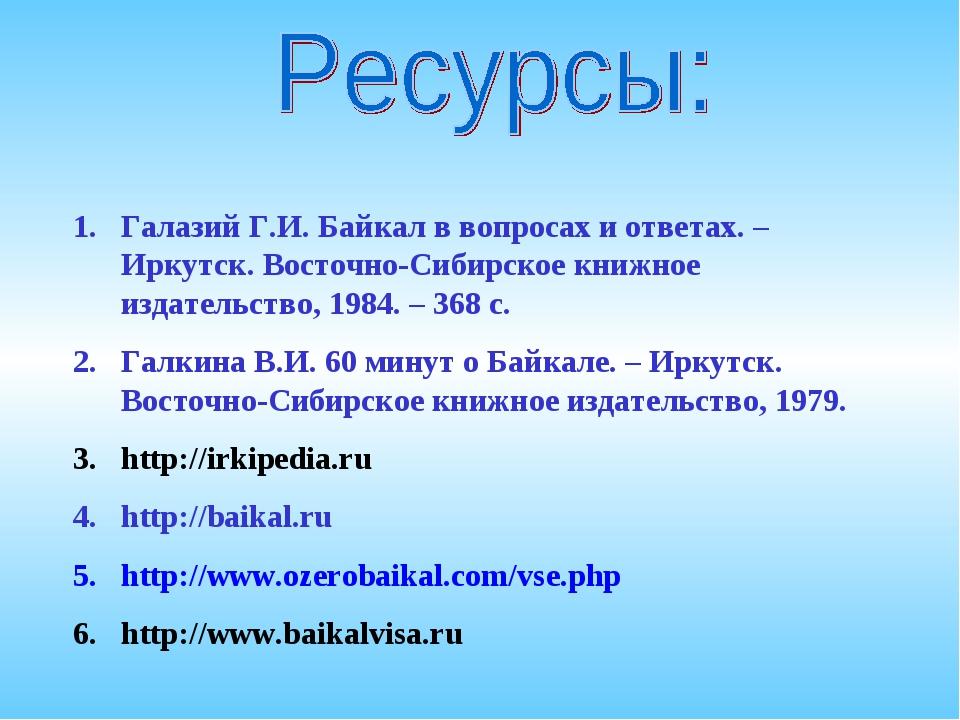 Галазий Г.И. Байкал в вопросах и ответах. – Иркутск. Восточно-Сибирское книжн...