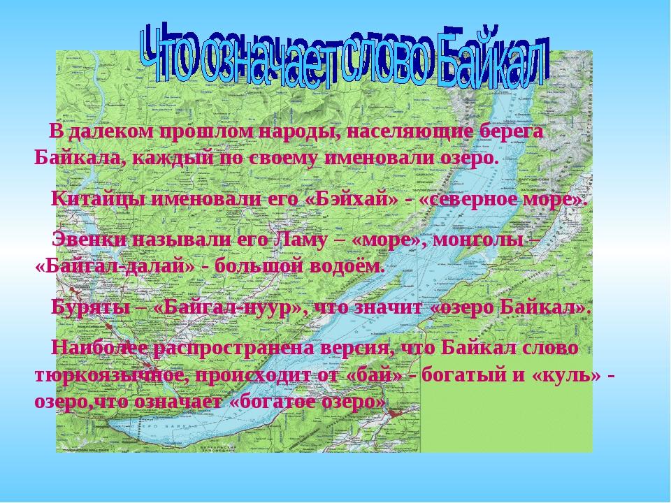 В далеком прошлом народы, населяющие берега Байкала, каждый по своему именов...